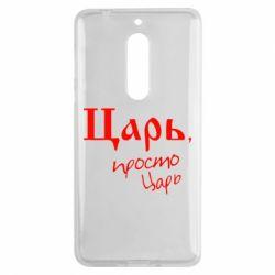 Чехол для Nokia 5 Царь, просто царь - FatLine