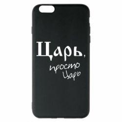 Чехол для iPhone 6 Plus/6S Plus Царь, просто царь