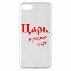 Чехол для iPhone 7 Царь, просто царь