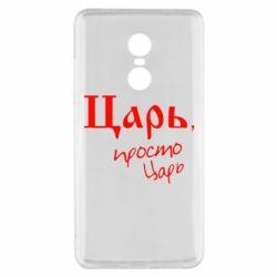 Чехол для Xiaomi Redmi Note 4x Царь, просто царь - FatLine
