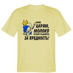 Мужская футболка Царям надо выдавать молоко за вредность - FatLine