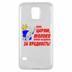 Чохол для Samsung S5 Царям треба видавати молоко за шкідливість