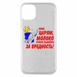 Чохол для iPhone 11 Pro Царям треба видавати молоко за шкідливість