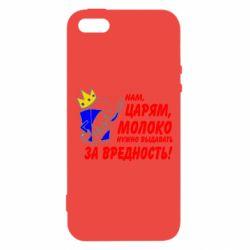 Чохол для iphone 5/5S/SE Царям треба видавати молоко за шкідливість