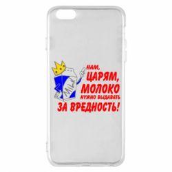 Чохол для iPhone 6 Plus/6S Plus Царям треба видавати молоко за шкідливість