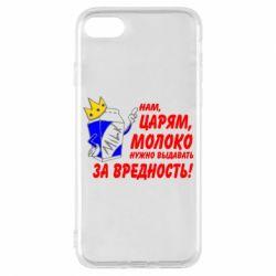 Чохол для iPhone 7 Царям треба видавати молоко за шкідливість