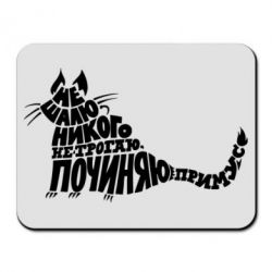 Килимок для миші Cat Begemot