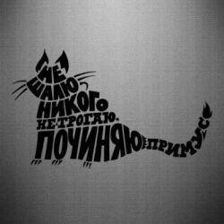 Наклейка Cat Begemot