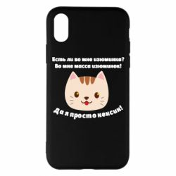 Чохол для iPhone X/Xs Cat's muzzle