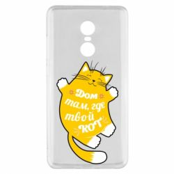 Чехол для Xiaomi Redmi Note 4x Cat with a quote on the stomach