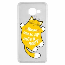 Чехол для Samsung A3 2016 Cat with a quote on the stomach