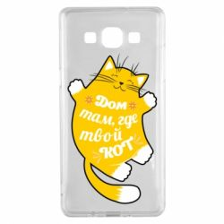 Чехол для Samsung A5 2015 Cat with a quote on the stomach