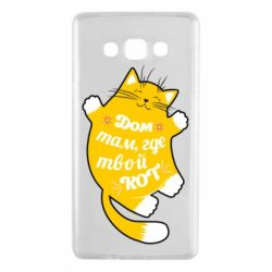 Чехол для Samsung A7 2015 Cat with a quote on the stomach
