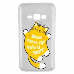 Чехол для Samsung J1 2016 Cat with a quote on the stomach