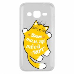 Чехол для Samsung J2 2015 Cat with a quote on the stomach