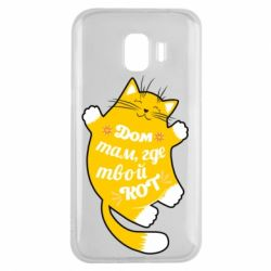 Чехол для Samsung J2 2018 Cat with a quote on the stomach