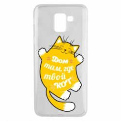 Чехол для Samsung J6 Cat with a quote on the stomach