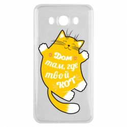 Чехол для Samsung J7 2016 Cat with a quote on the stomach