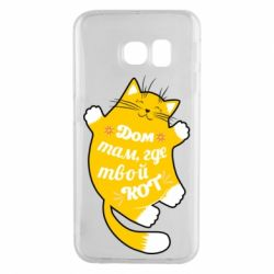 Чехол для Samsung S6 EDGE Cat with a quote on the stomach