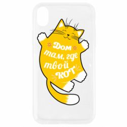 Чехол для iPhone XR Cat with a quote on the stomach