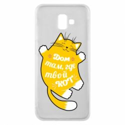 Чехол для Samsung J6 Plus 2018 Cat with a quote on the stomach