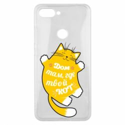 Чехол для Xiaomi Mi8 Lite Cat with a quote on the stomach