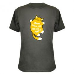 Камуфляжная футболка Cat with a quote on the stomach