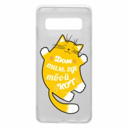Чехол для Samsung S10 Cat with a quote on the stomach