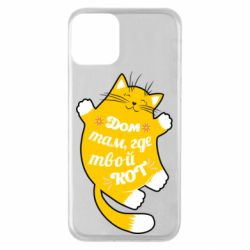 Чехол для iPhone 11 Cat with a quote on the stomach
