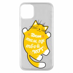 Чехол для iPhone 11 Pro Cat with a quote on the stomach