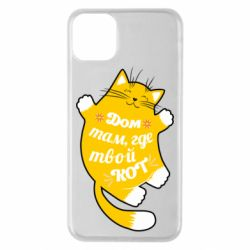 Чехол для iPhone 11 Pro Max Cat with a quote on the stomach