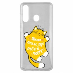 Чехол для Samsung M40 Cat with a quote on the stomach