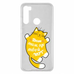 Чехол для Xiaomi Redmi Note 8 Cat with a quote on the stomach