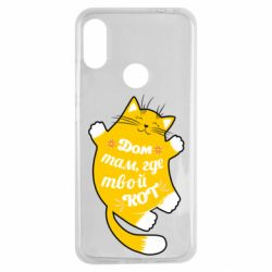 Чехол для Xiaomi Redmi Note 7 Cat with a quote on the stomach