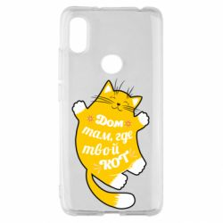 Чехол для Xiaomi Redmi S2 Cat with a quote on the stomach