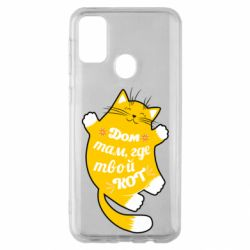 Чехол для Samsung M30s Cat with a quote on the stomach