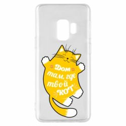 Чехол для Samsung S9 Cat with a quote on the stomach