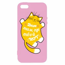 Чехол для iPhone5/5S/SE Cat with a quote on the stomach