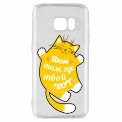 Чехол для Samsung S7 Cat with a quote on the stomach