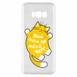 Чехол для Samsung S8 Cat with a quote on the stomach