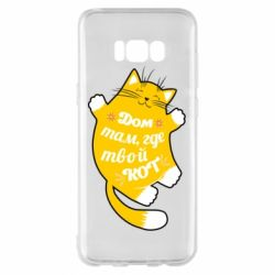 Чехол для Samsung S8+ Cat with a quote on the stomach