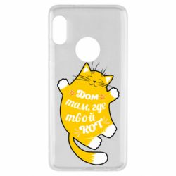 Чехол для Xiaomi Redmi Note 5 Cat with a quote on the stomach