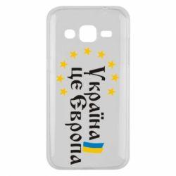 Чохол для Samsung J2 2015 Це Європа