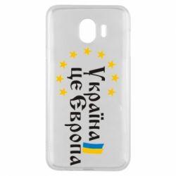Чохол для Samsung J4 Це Європа