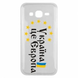 Чохол для Samsung J5 2015 Це Європа