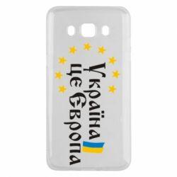 Чохол для Samsung J5 2016 Це Європа