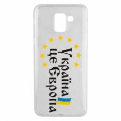 Чохол для Samsung J6 Це Європа