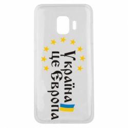 Чохол для Samsung J2 Core Це Європа