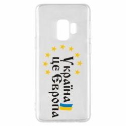 Чохол для Samsung S9 Це Європа