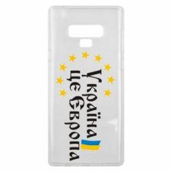 Чохол для Samsung Note 9 Це Європа